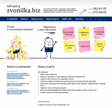 Разработка сайта-визитки Контакт-центра «Звонилка»