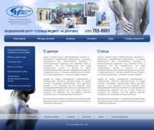 Разработка сайта-визитки медицинского центра «Столица-Медикал» на Дубровке