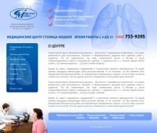Разработка сайта по лечению астмы для медицинского центра «Столица-Медикал»
