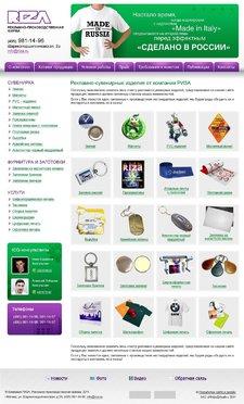 Интернет-каталог для рекламно-производственной компании Риза