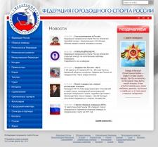 Разработка сайта Федерации городошного спорта России