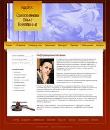 Разработка сайта адвоката Савостьяновой Ольги Николаевны