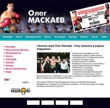 Разработка официального сайта боксера Олега Маскаева