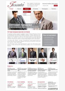 Магазин по оптовой продаже мужских костюмов