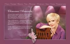 Разработка сайта для Светланы Астаховой