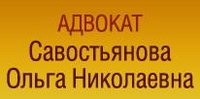 Адвокат Савостьянова Ольга Николаевна