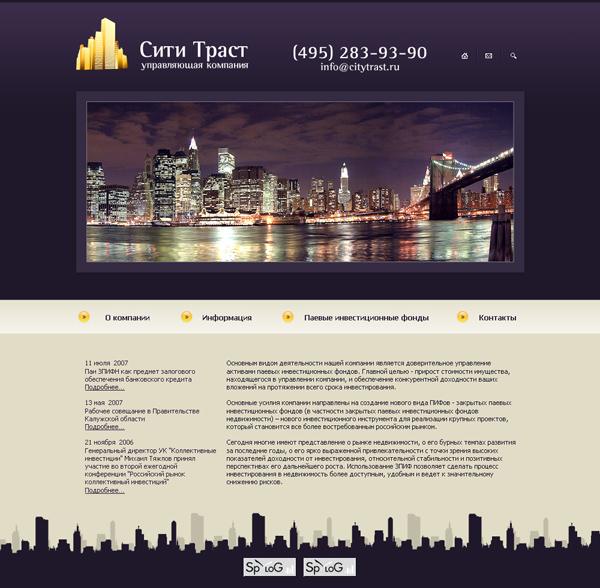 Сайт компании траст судоходные компании ростова на дону сайт