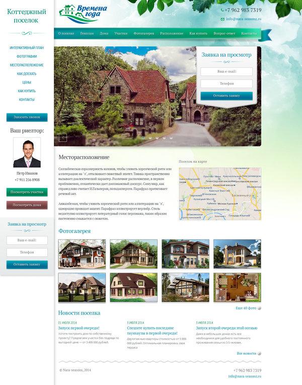 Создание сайтов отдых в санатории ру дизайн создание сайтов и реклама в интернете